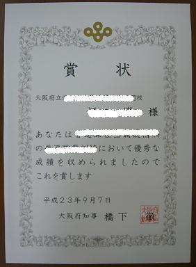 2011090701.JPG