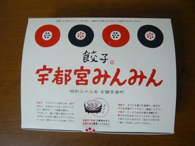 みんみん餃子1.JPG